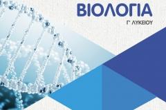 G'BIOLOGIA_