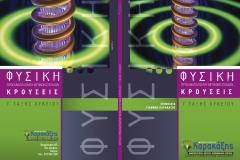 G'FYSIKH-KROUSEIS